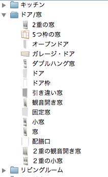 SweetHome3D:ドア/窓