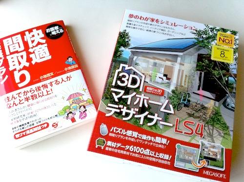 3DマイホームデザイナーLS4購入