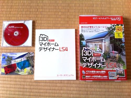3DマイホームデザイナーLS4のパッケージ内容