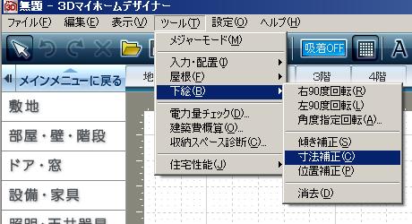 [ツール] → [下絵] → [寸法補正]