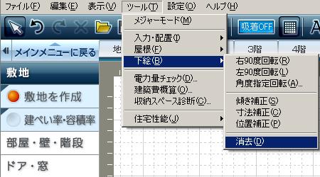[ツール] → [下絵] → [消去]