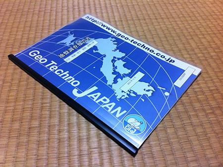 地盤調査報告書01
