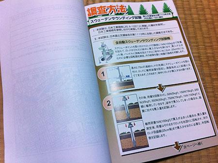 地盤調査報告書03