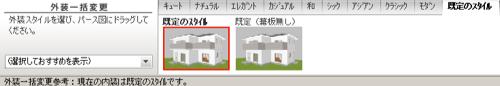 外壁・屋根材02