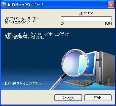 3DマイホームデザイナーLS4初回起動01