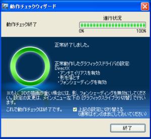 3DマイホームデザイナーLS4初回起動03