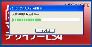 3DマイホームデザイナーLS4初回起動04