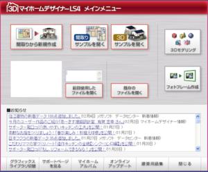 3DマイホームデザイナーLS4初回起動05