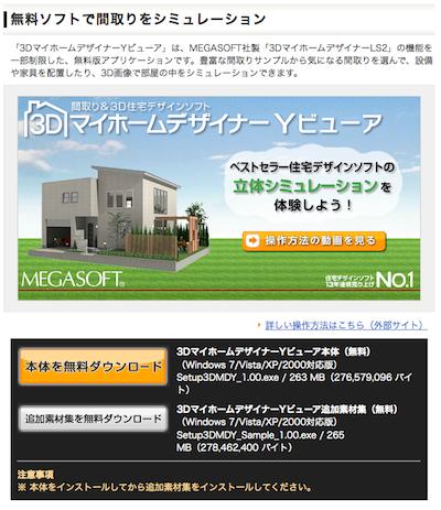 「3Dマイホームデザイナー」体験版をダウンロードできるサイト