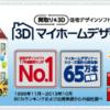 3Dマイホームデザイナー12発表