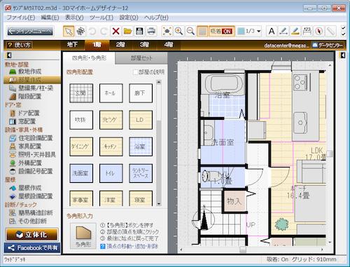 3Dマイホームデザイナー12画面