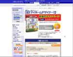 3Dマイホームデザイナー12購入画面02