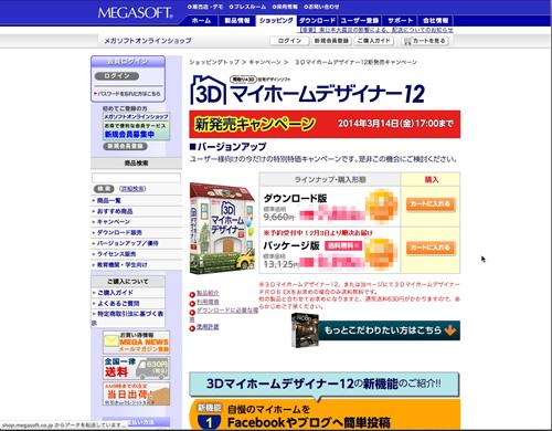 3Dマイホームデザイナー12購入画面03