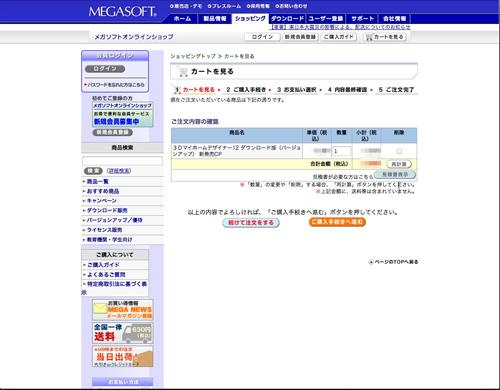 3Dマイホームデザイナー12購入画面04