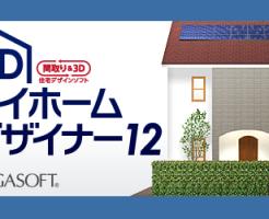 3Dマイホームデザイナー12インストール画面18
