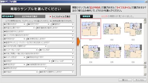 3Dマイホームデザイナー12インストール画面20