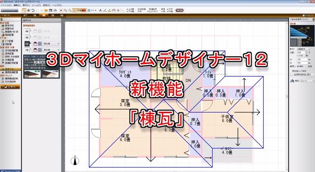 3Dマイホームデザイナー12審機能「棟瓦」