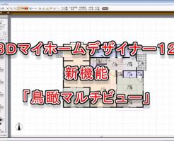 3Dマイホームデザイナー12新機能「鳥瞰マルチビュー」