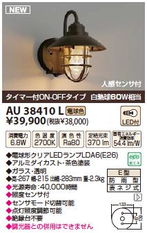 au38410l