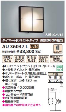 au36047l