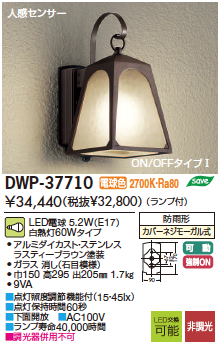 DWP37710のカタログ写真