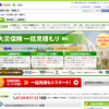 価格.comの火災保険01