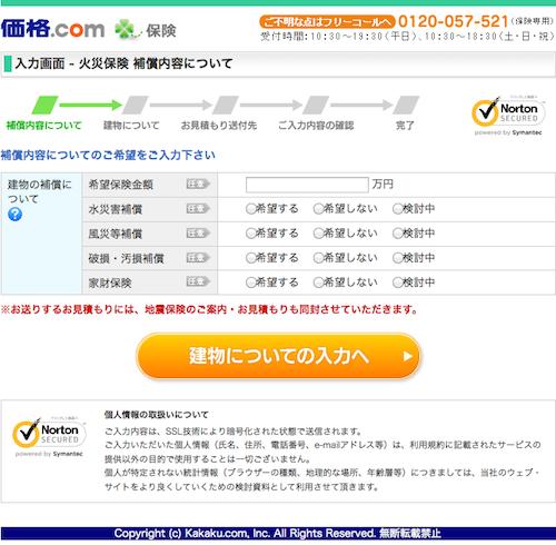 価格.comの火災保険02