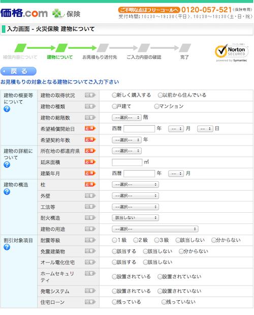 価格.comの火災保険03