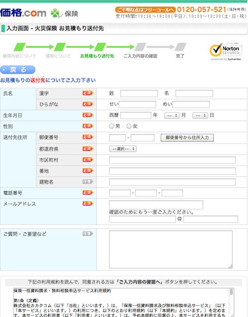 価格.comの火災保険04