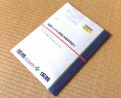 価格.com火災保険の封筒