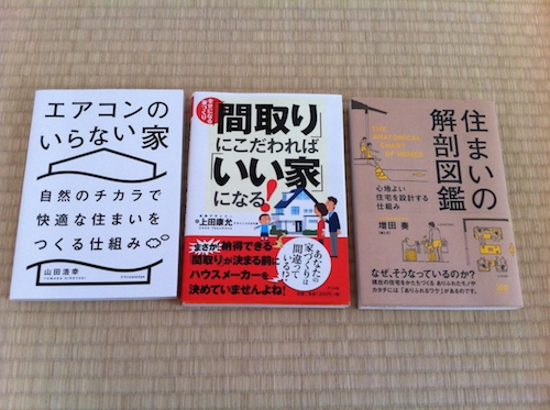 住宅関連の書籍