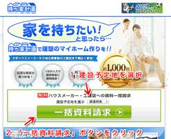 「持ち家計画」TOPページ