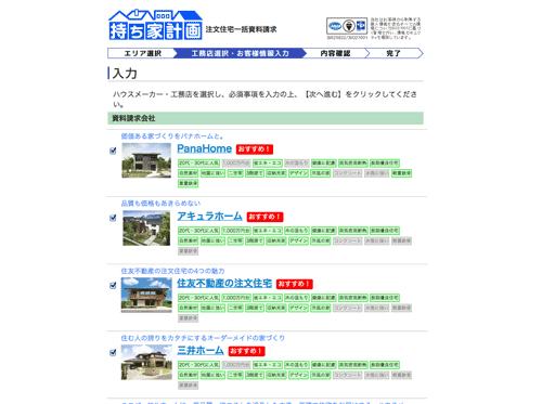 「持ち家計画」住宅会社選択画面