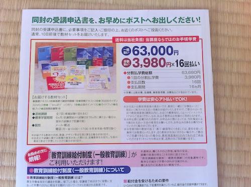 ユーキャン宅建講座の価格