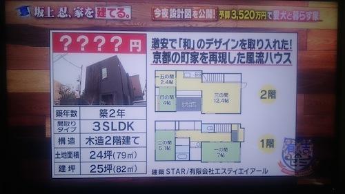京都の町家風の家