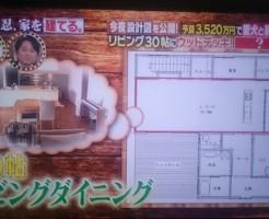 坂上忍邸の設計図1