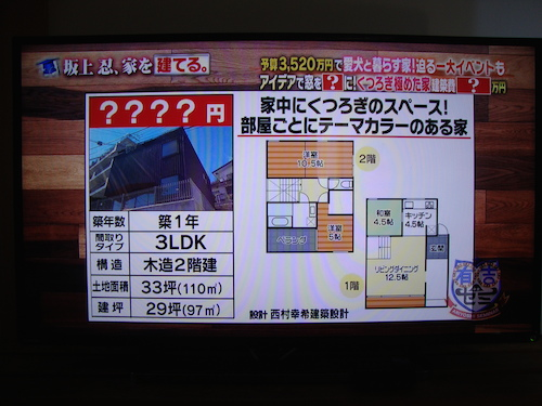 二軒目の住宅