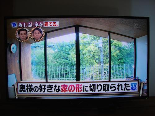 家の形の窓