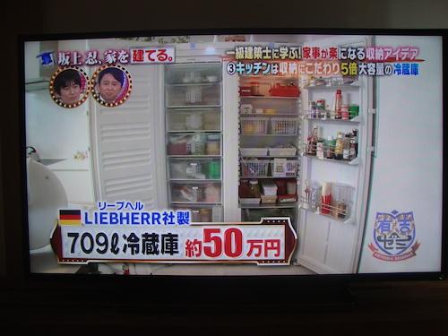709Lの冷蔵庫