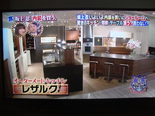 有吉ゼミ-坂上忍、家を建てる-内装を買う。(2015年6月29日放送)