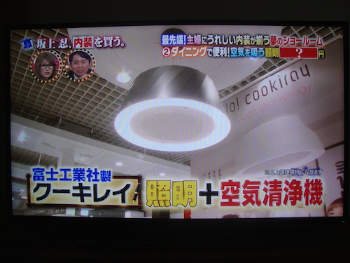照明と空気清浄機が一緒になった照明