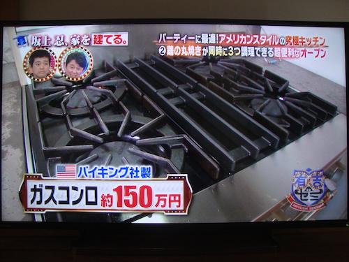 火力の強いガスコンロ