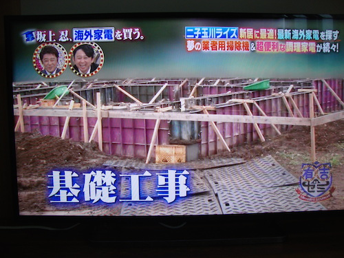 「坂上忍、家を建てる」家を建築中に海外家電を買う