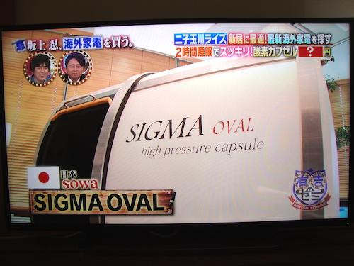 酸素カプセル「SIGMA OVAL」
