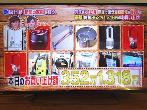 坂上忍、新居の家電を買う。