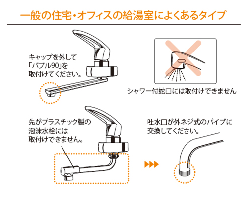バブル90を取り付けられる蛇口タイプ