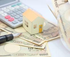 注文住宅の資金計画