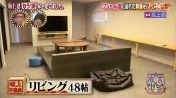 リビング48帖