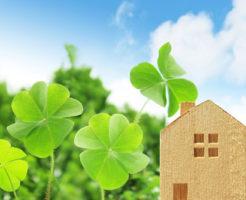 家を購入するタイミング