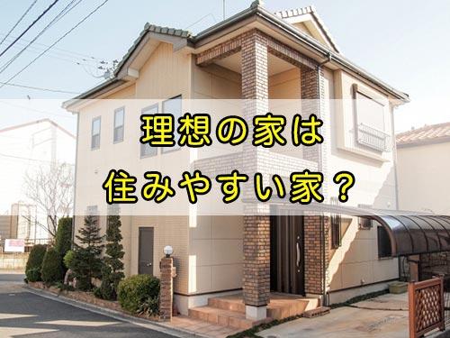 「理想の家」は住みやすい家?